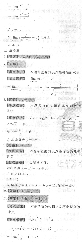 高等数学试题及答案
