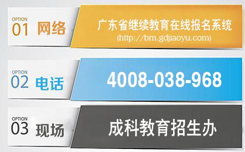 2018广州自考新生预报名