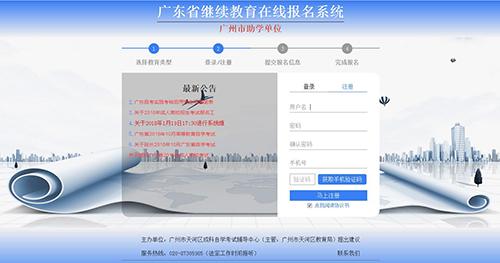 广东自考如何在网上报名