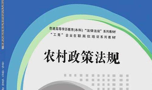 农村政策法规