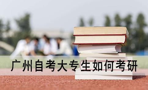 广州自考大专生如何考研