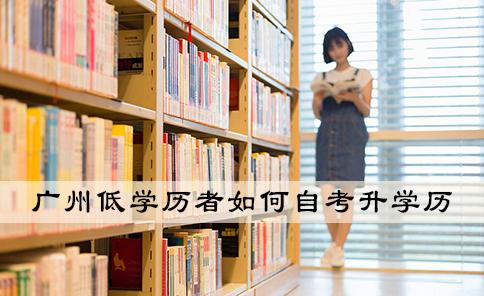 广州低学历者如何自考升学历