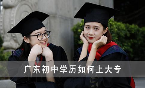 广东初中学历如何上大专