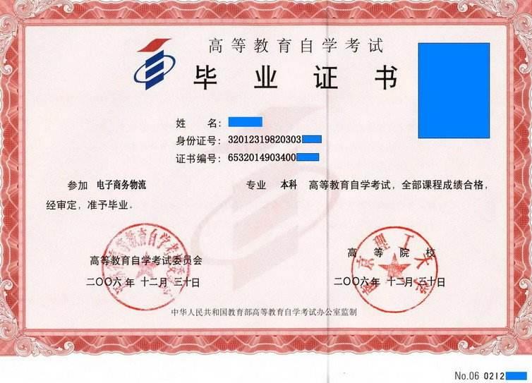 自考学历证书