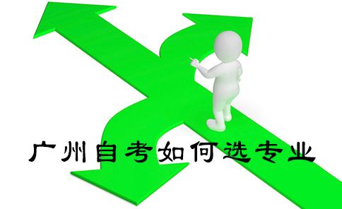 广州自考如何选专业