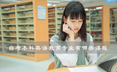自考本科英语教育专业有哪些课程