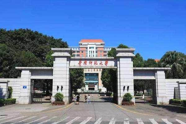 华南师范大学继续教育