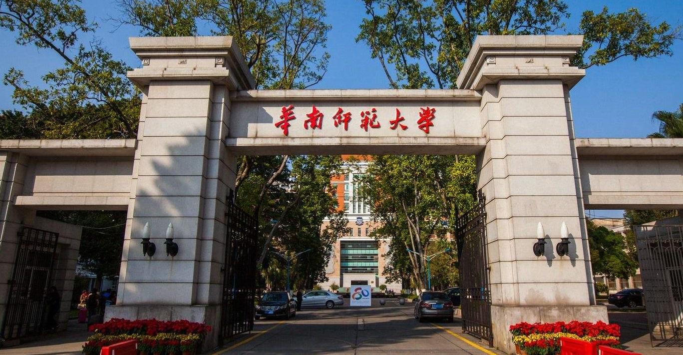 华南师范大学网络教育