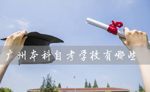 广州本科自考学校有哪些