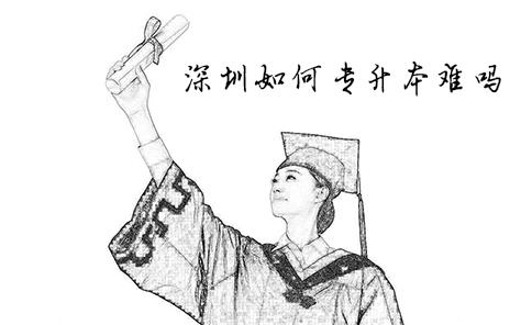 深圳如何专升本难吗