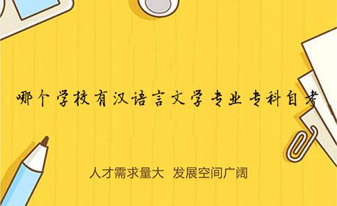 哪个学校有汉语言文学专业专科自考