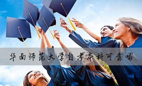 华南师范大学自考本科可靠吗