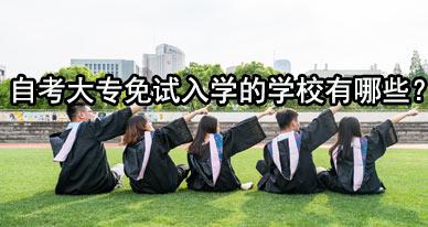 自考大专学校