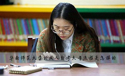 华南师范大学的成人自考大专流程是怎样的