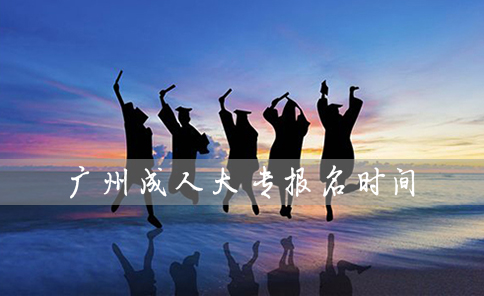 广州成人大专报名时间