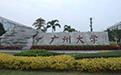 广州大学中专升大专