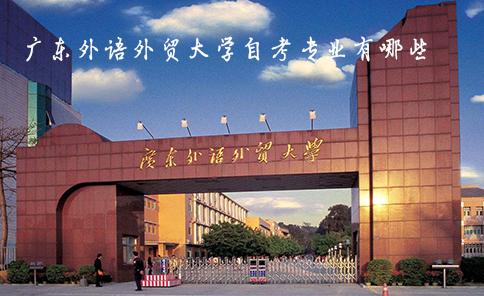 广东外语外贸大学自考专业有哪些