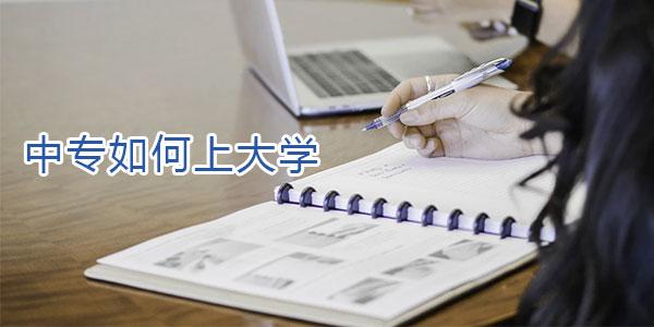 中专学历考大学