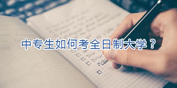 中专考大学