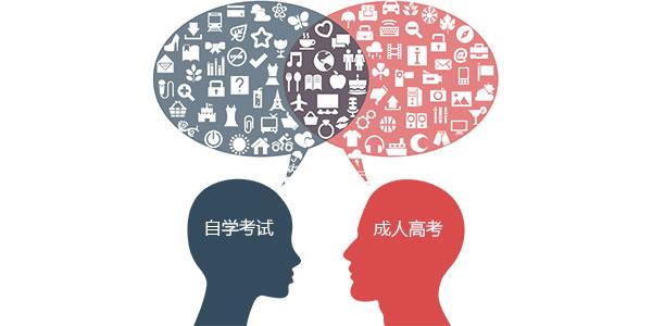自考和成考的区别