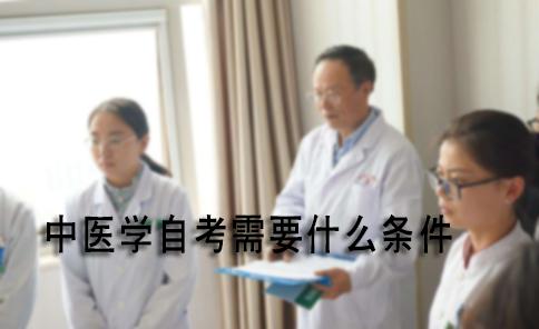 中医学自考需要什么条件