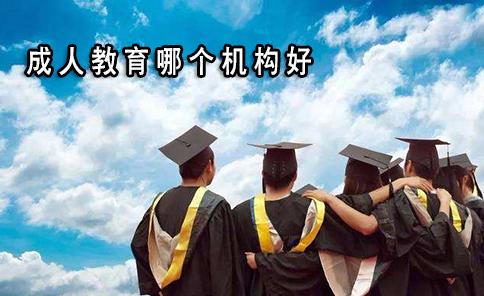 成人教育哪个机构好