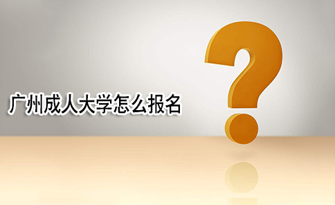 广州成人大学怎么报名