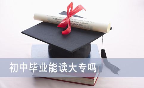 初中毕业能读大专吗