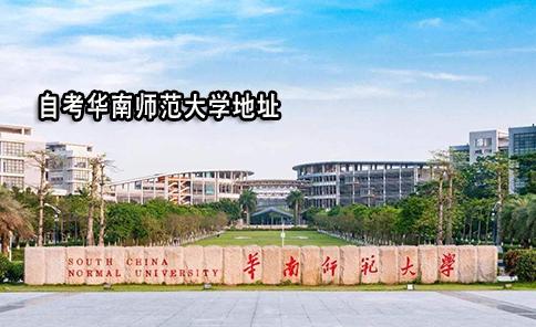 自考华南师范大学地址
