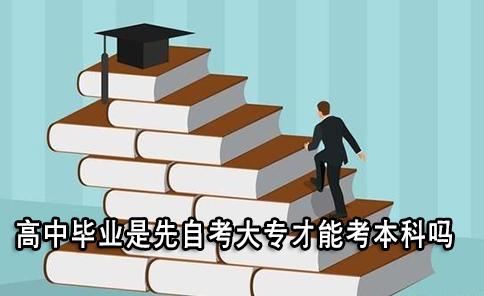 高中毕业是先自考大专才能考本科吗
