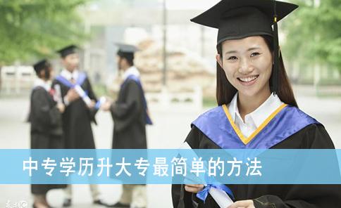 中专学历升大专最简单的方法