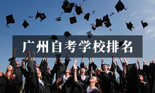 广东自考院校排名
