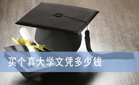 买个真大学文凭多少钱