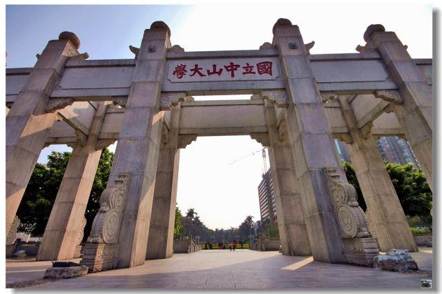 中山大学自考