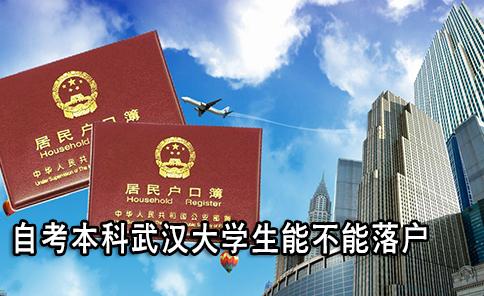 自考本科武汉大学生能不能落户