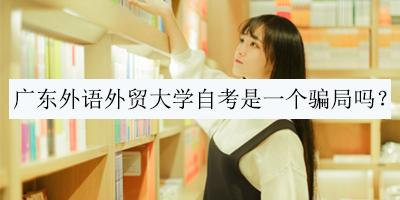 自考广东外语外贸大学