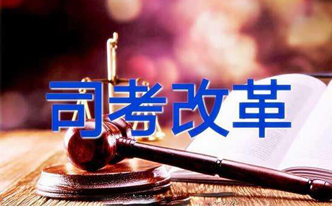 自考本科能不能考司法考试