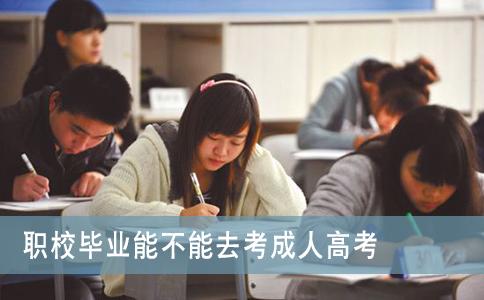 职校毕业能不能去考成人高考