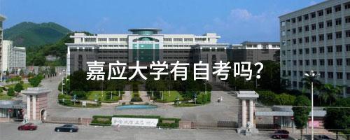 嘉应大学自考