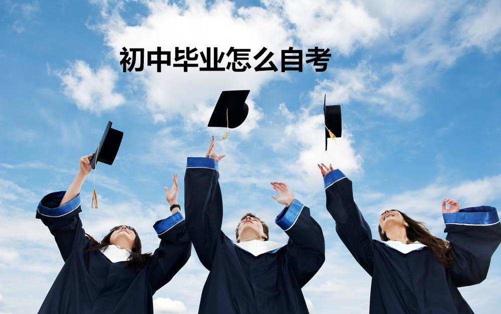 初中毕业怎么自考