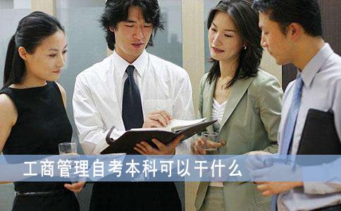 工商管理自考本科可以干什么