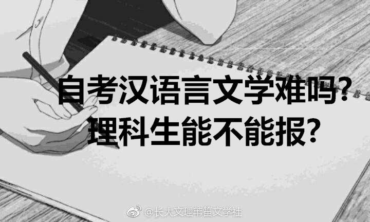 自考汉语言文学难吗?理科生能不能报?