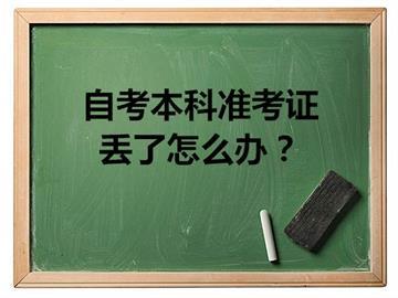 自考本科准考证丢了怎么办?