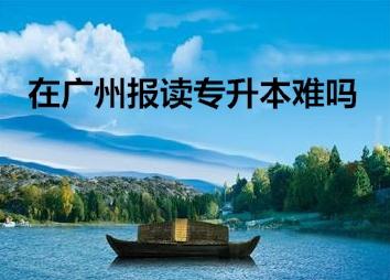 在广州报读专升本难吗
