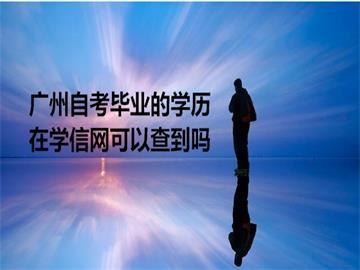 广州自考毕业学历