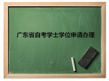 广东省自考学士学位申请办理
