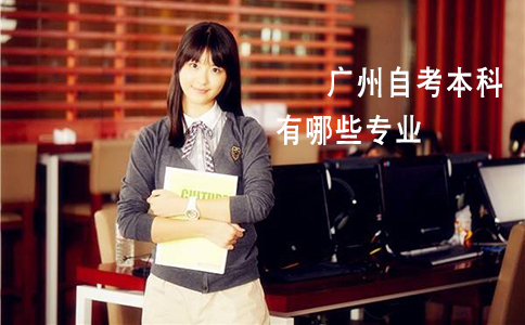 广州自考本科有哪些专业