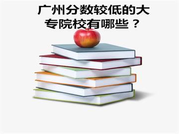 广州分数较低的大专院校有哪些?