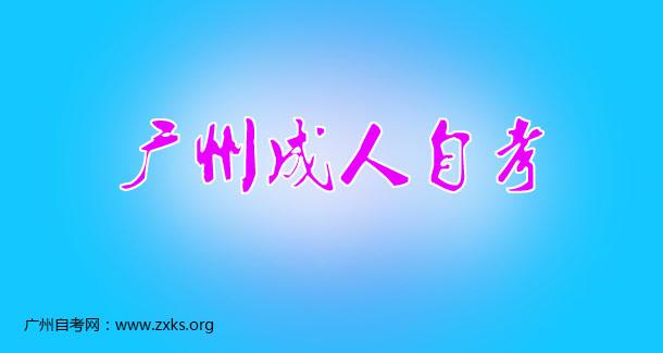 广州成人自考本科考多久-<a href=http://www.zxks.org/ target=_blank class=infotextkey>广州自考</a>网
