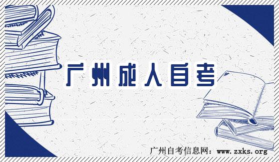 成人自考的人数有多少-广州成人自考信息网